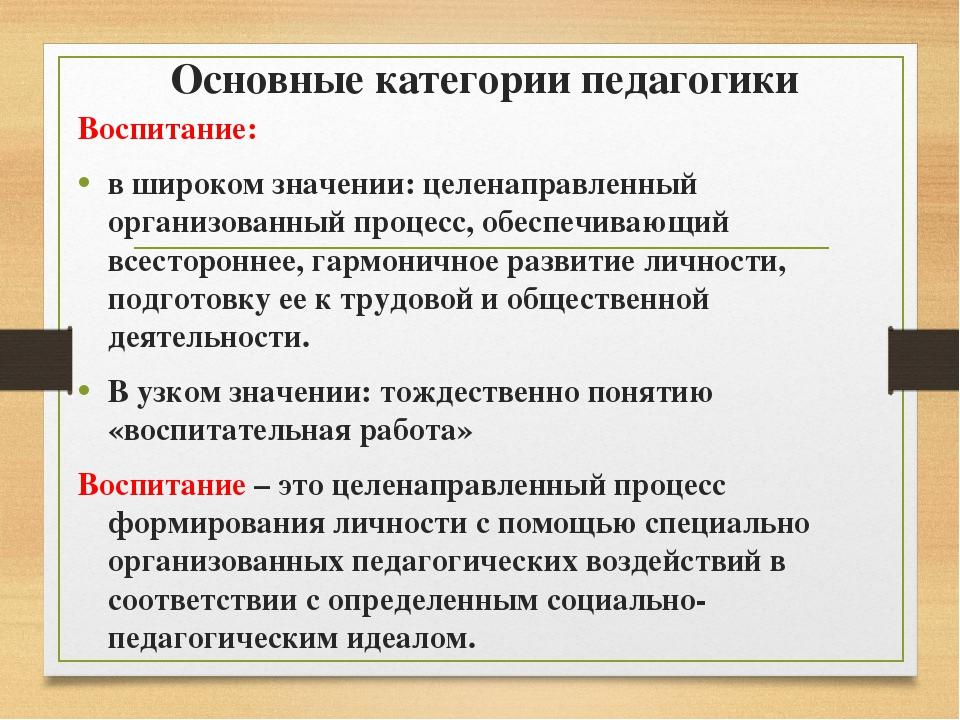 Основные категории педагогики Воспитание: в широком значении: целенаправленны...