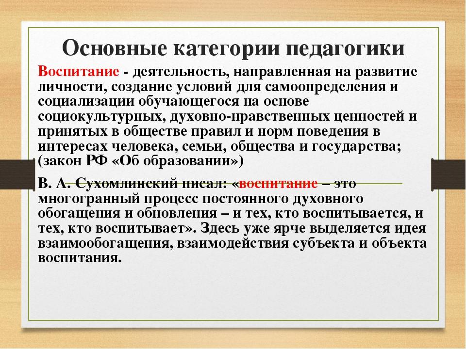 Основные категории педагогики Воспитание - деятельность, направленная на разв...