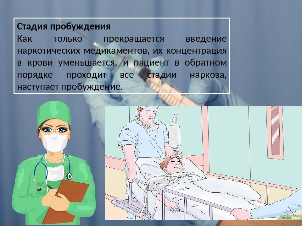 Стадия пробуждения Как только прекращается введение наркотических медикаменто...