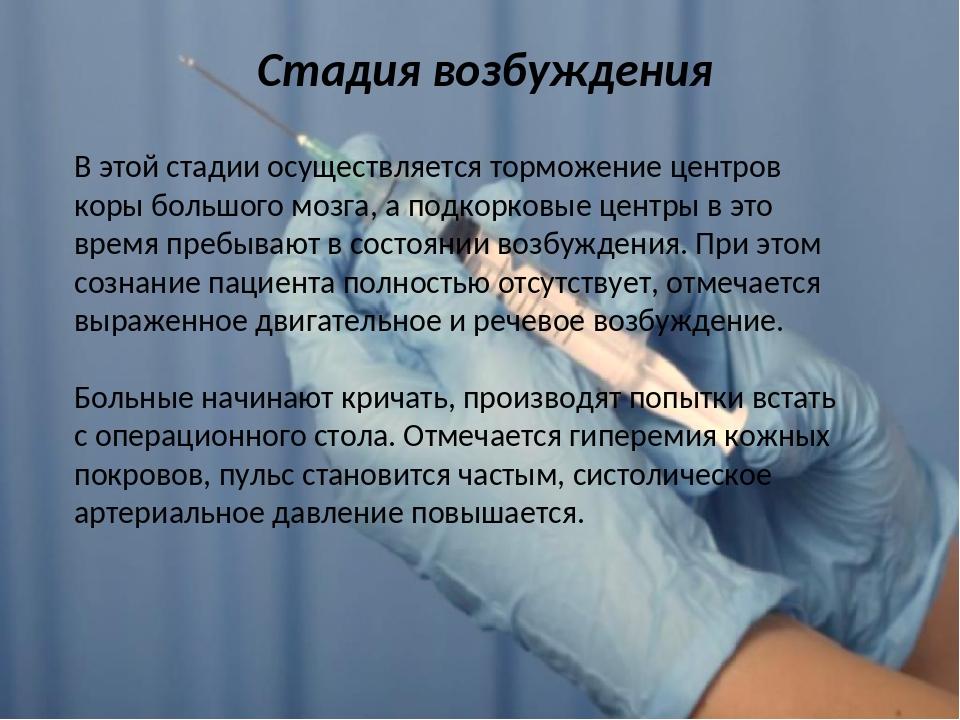 В этой стадии осуществляется торможение центров коры большого мозга, а подкор...