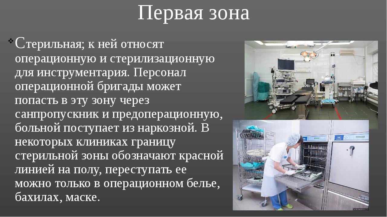 Первая зона Стерильная; к ней относят операционную и стерилизационную для инс...