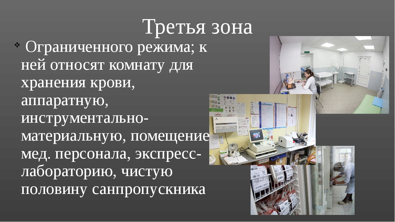 Третья зона Ограниченного режима; к ней относят комнату для хранения крови, а...