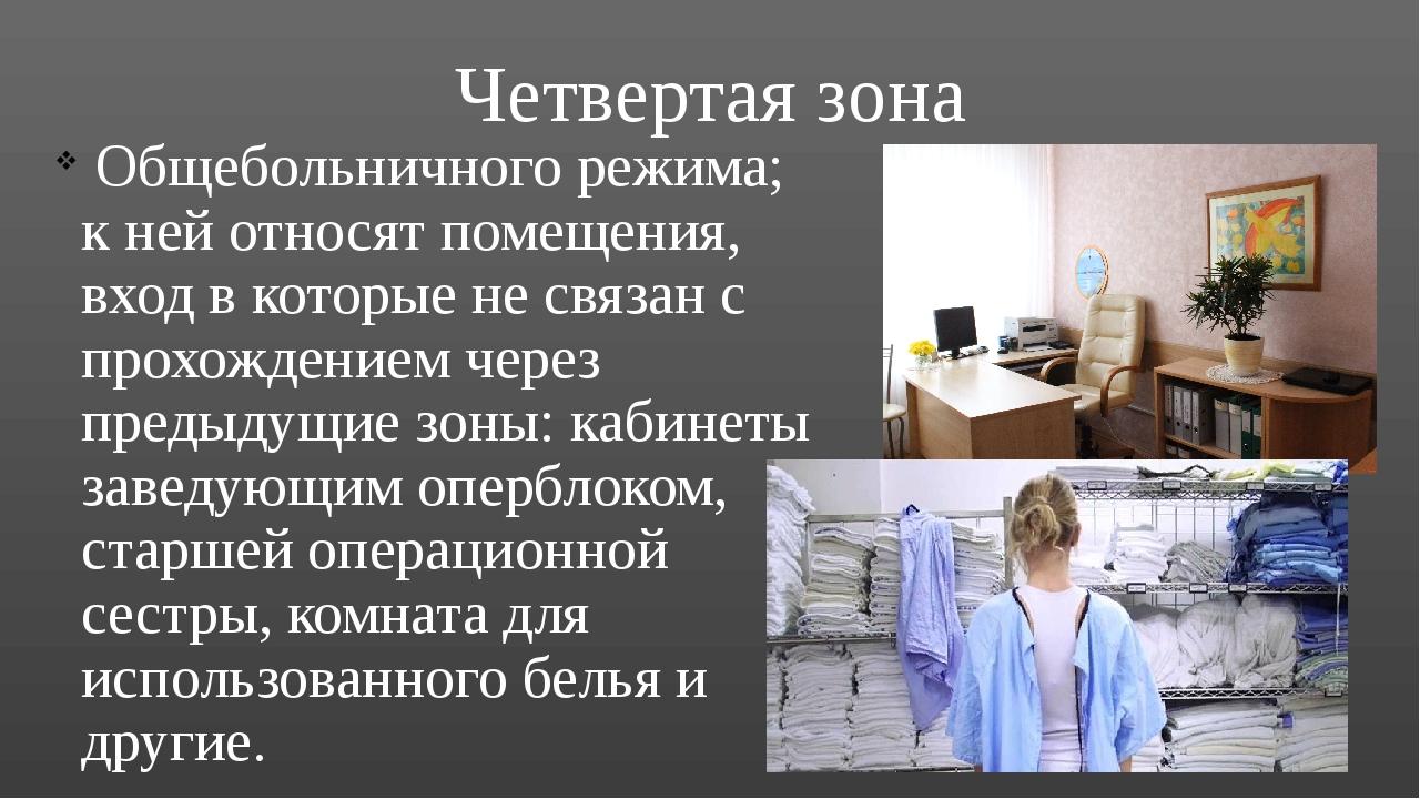 Четвертая зона Общебольничного режима; к ней относят помещения, вход в которы...