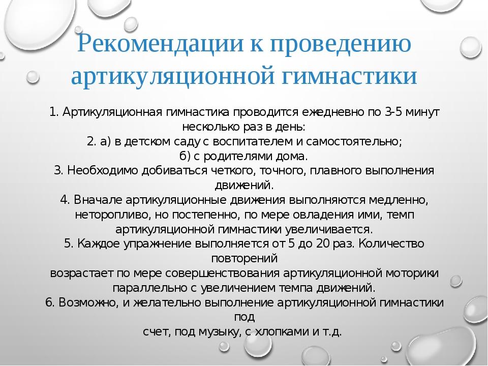 Рекомендации к проведению артикуляционной гимнастики 1. Артикуляционная гимна...
