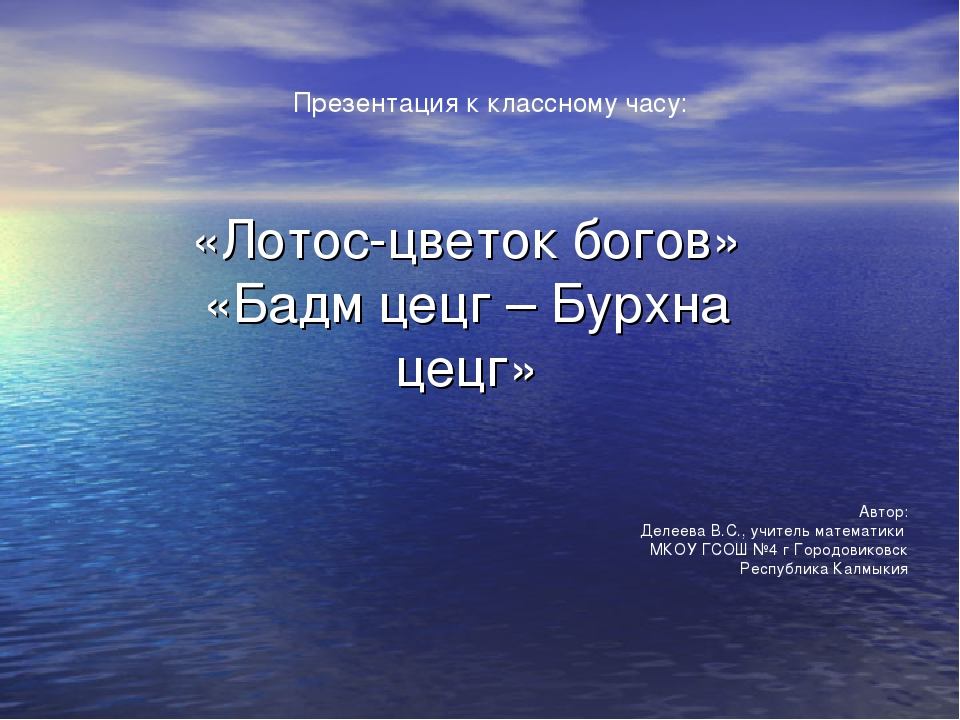 «Лотос-цветок богов» «Бадм цецг – Бурхна цецг» Презентация к классному часу:...