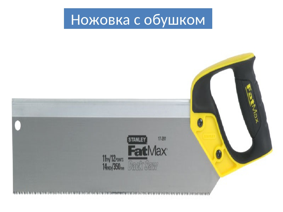 Ножовка с обушком