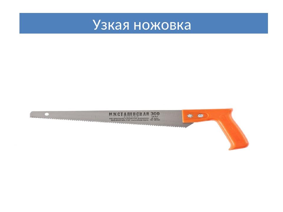 Узкая ножовка