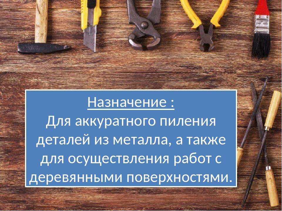 Назначение : Для аккуратного пиления деталей из металла, а также для осуществ...