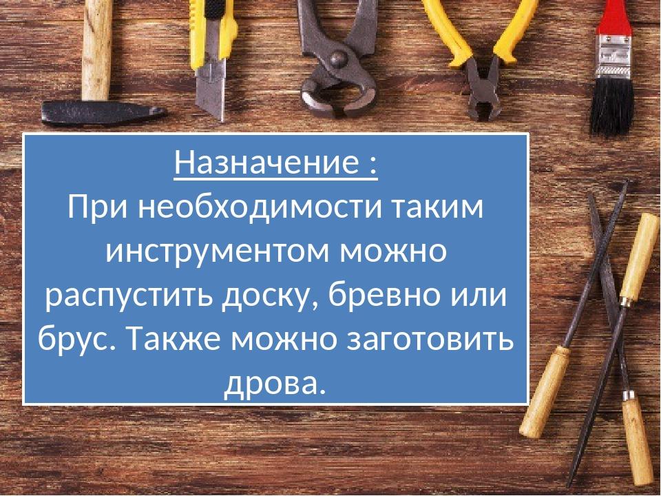 Назначение : При необходимости таким инструментом можно распустить доску, бре...