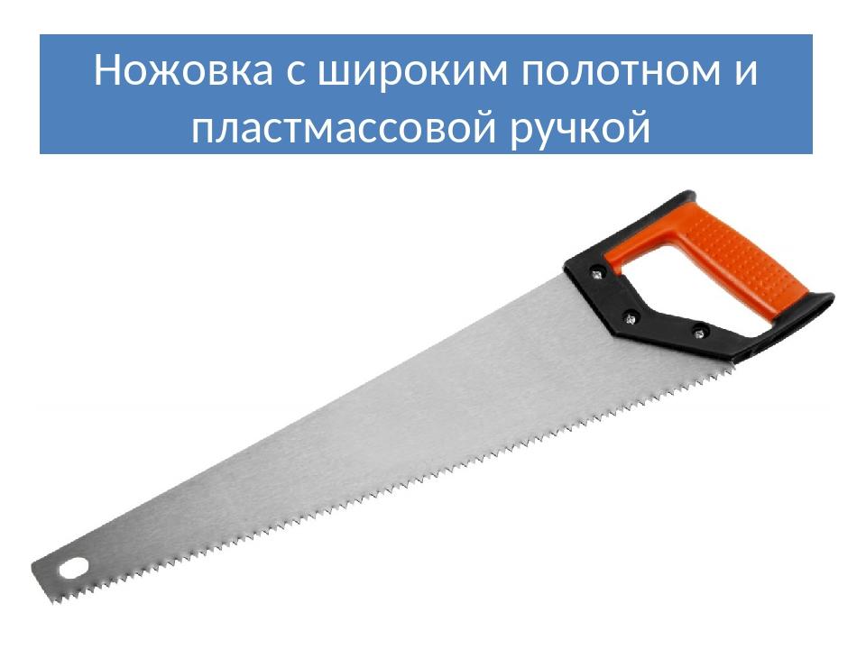 Ножовка с широким полотном и пластмассовой ручкой