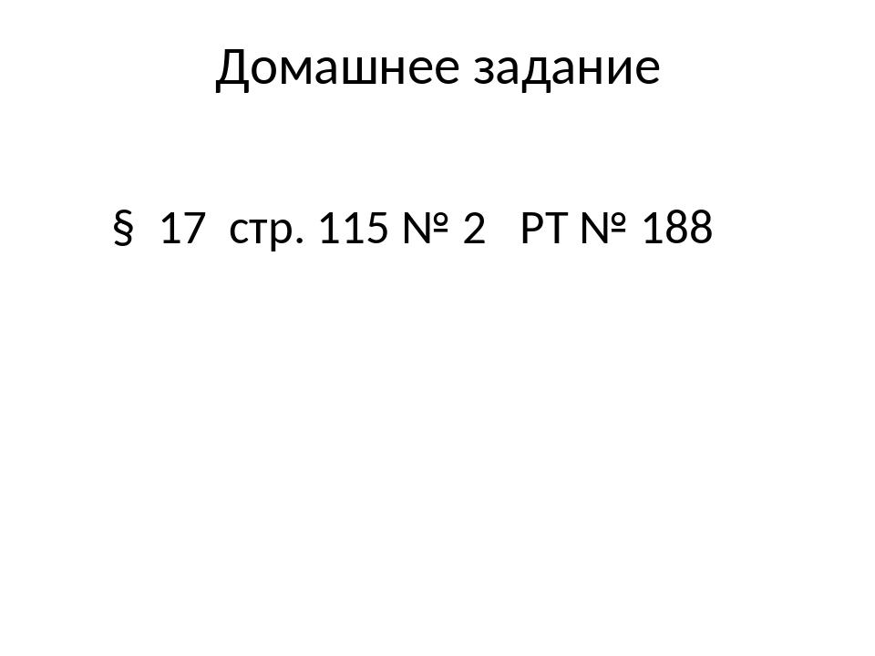 Домашнее задание § 17 стр. 115 № 2 РТ № 188