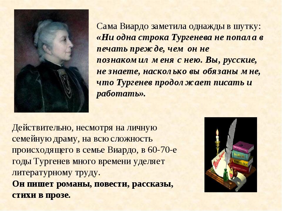 Сама Виардо заметила однажды в шутку: «Ни одна строка Тургенева не попала в...