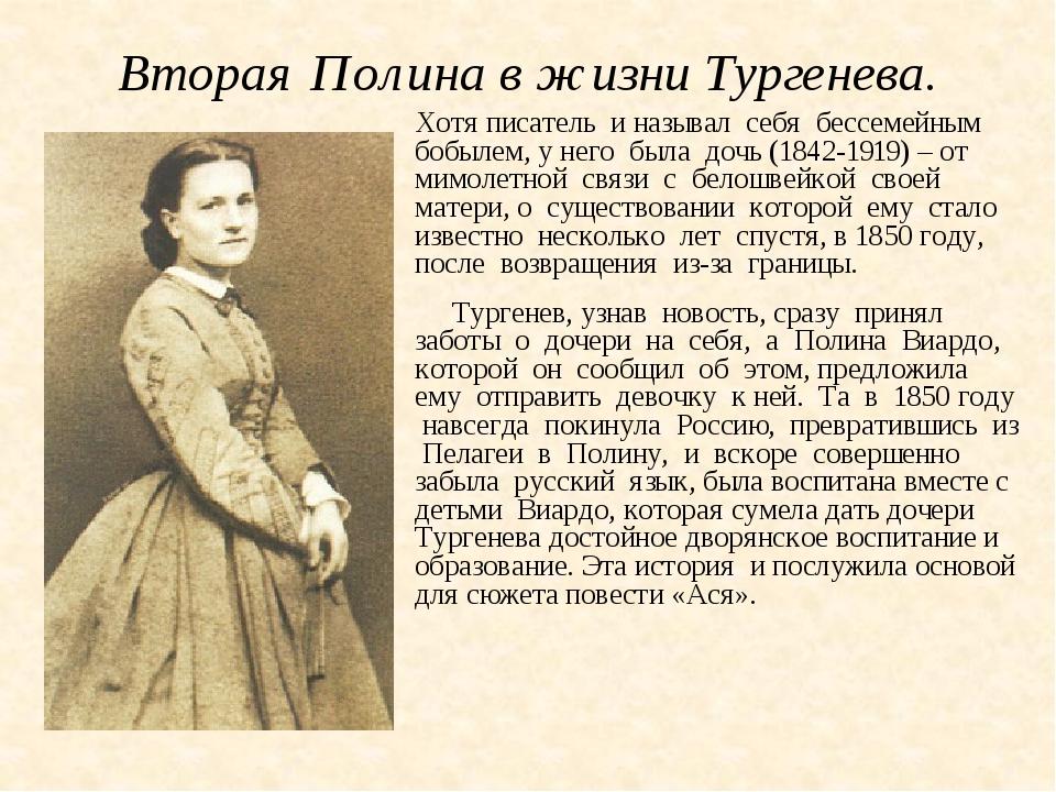 Вторая Полина в жизни Тургенева. Хотя писатель и называл себя бессемейным боб...
