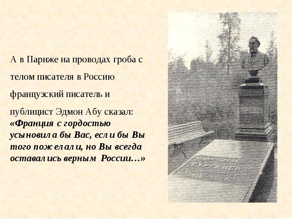 А в Париже на проводах гроба с телом писателя в Россию французский писатель и...