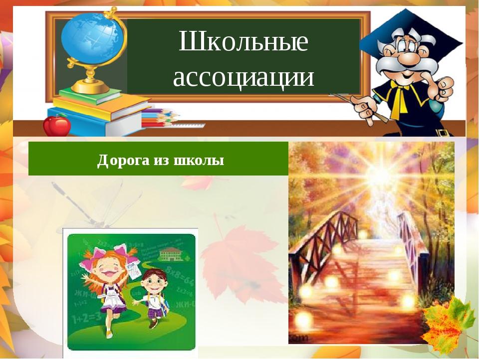 Дорога из школы Светлый путь Дорога из школы Школьные ассоциации