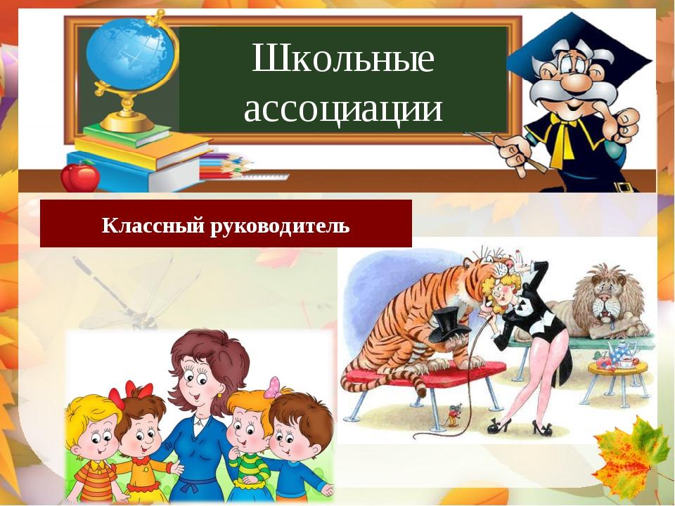 Классный руководитель Укротительница тигров Классный руководитель Школьные ас...