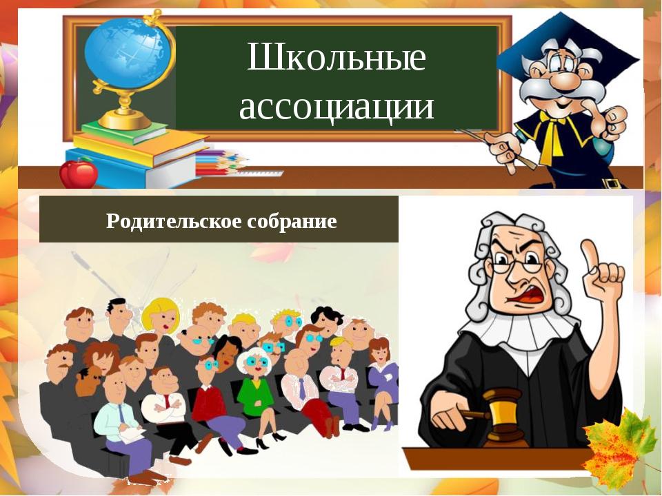 Родительское собрание Суд народов Родительское собрание Школьные ассоциации