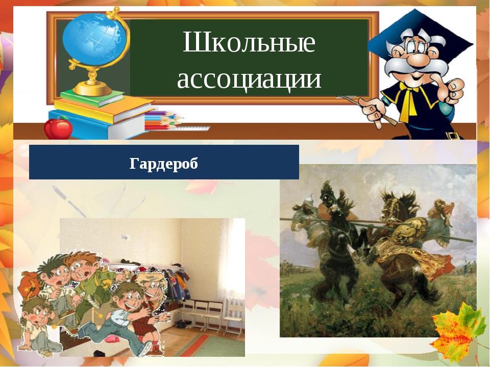 Гардероб Куликовская битва Гардероб Школьные ассоциации