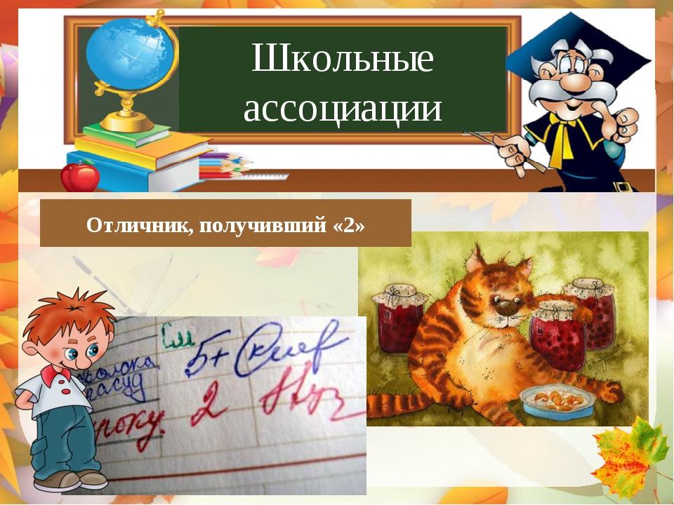 Отличник, получивший «2» Не всё коту масленица! Отличник, получивший «2» Школ...