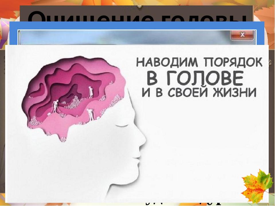 Работай над очищением твоих мыслей. Если у тебя не будет дурных мыслей, не бу...