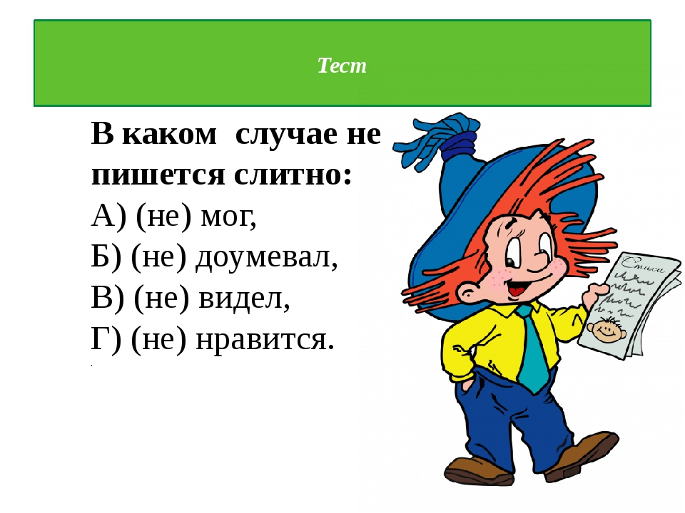Тест  В каком случае не пишется слитно: А) (не) мог, Б) (не) доумевал, В) (...