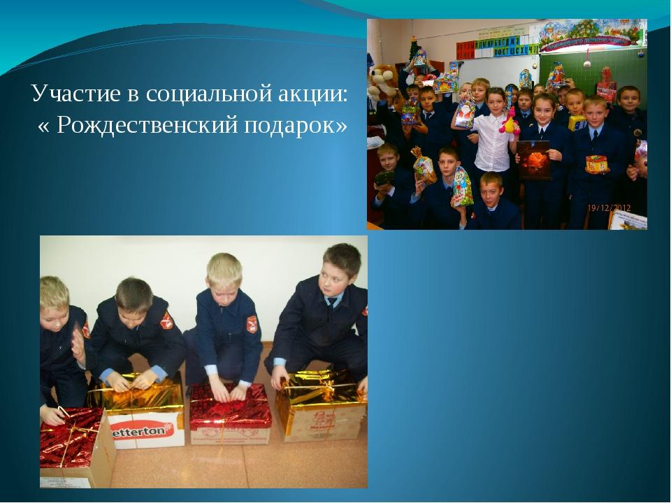 Участие в социальной акции: « Рождественский подарок»
