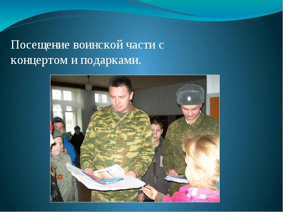 Посещение воинской части с концертом и подарками.