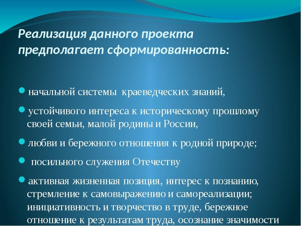 Реализация данного проекта предполагает сформированность: начальной системы к...