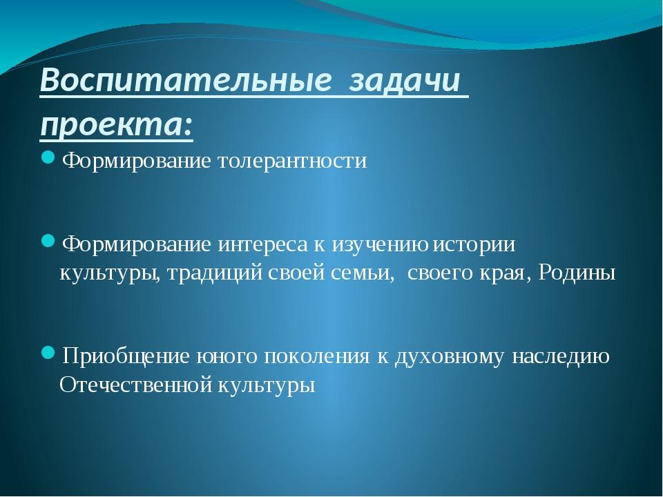 Воспитательные задачи проекта: Формирование толерантности Формирование интере...
