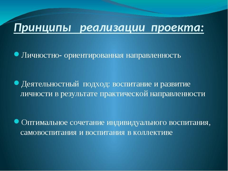Принципы реализации проекта: Личностно- ориентированная направленность Деятел...