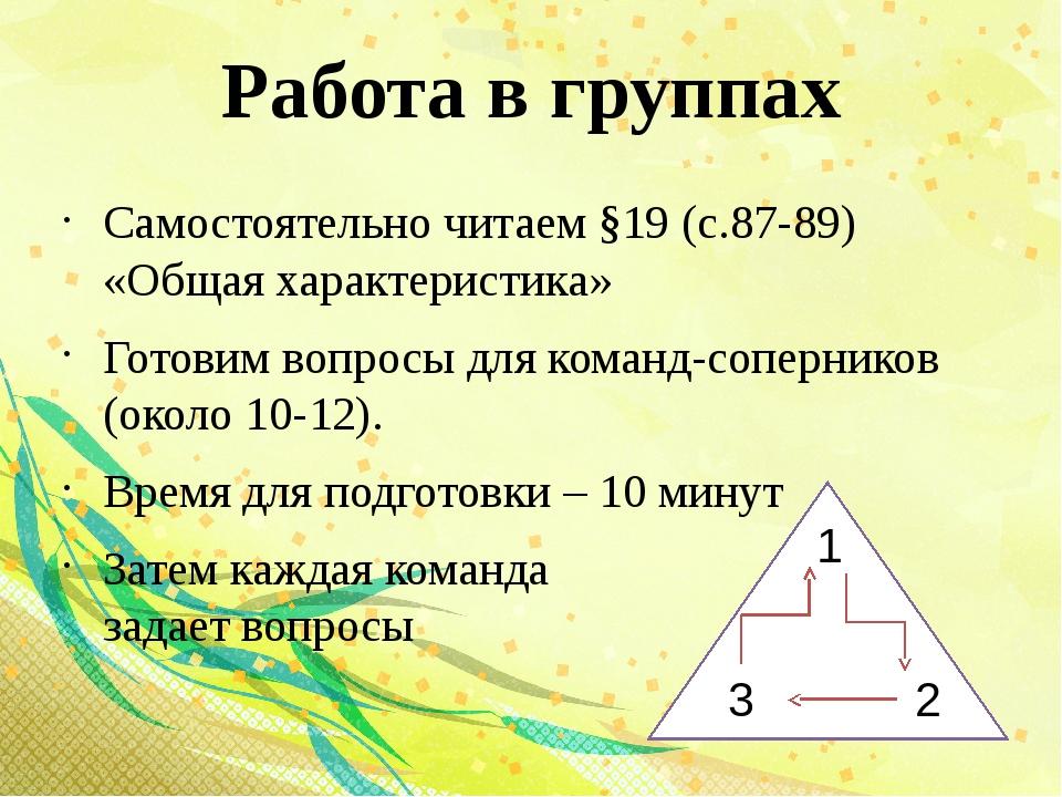 Работа в группах Самостоятельно читаем §19 (с.87-89) «Общая характеристика» Г...