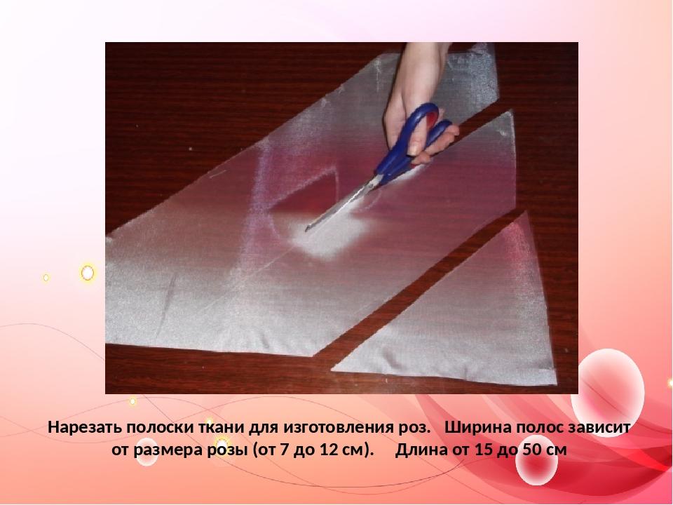 Нарезать полоски ткани для изготовления роз. Ширина полос зависит от размера...