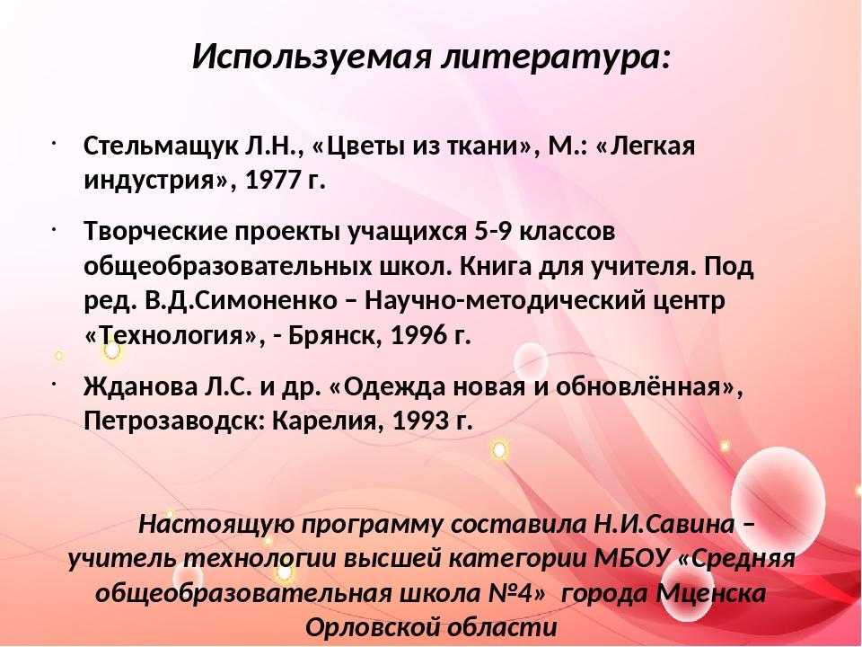 Используемая литература: Стельмащук Л.Н., «Цветы из ткани», М.: «Легкая индус...