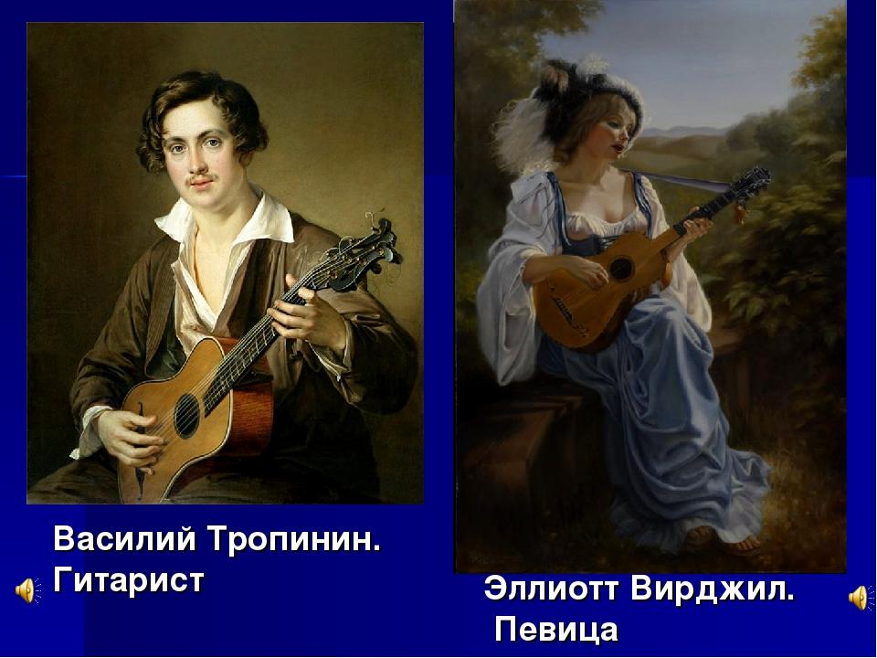 Василий Тропинин. Гитарист Эллиотт Вирджил. Певица