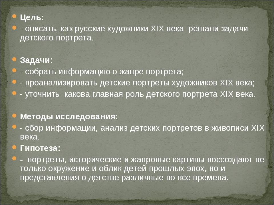 Цель: - описать, как русские художники XIX века решали задачи детского портре...