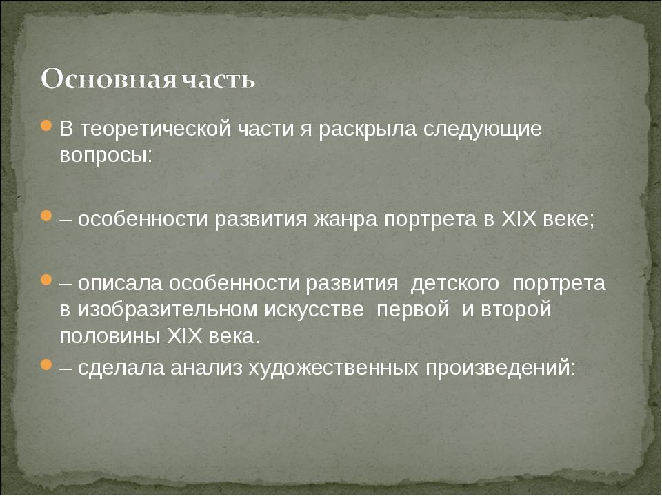 В теоретической части я раскрыла следующие вопросы: – особенности развития жа...
