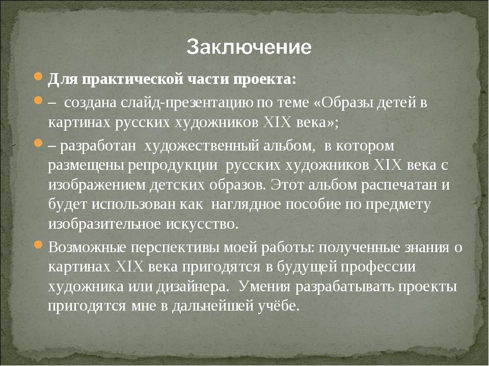 Для практической части проекта: – создана слайд-презентацию по теме «Образы д...
