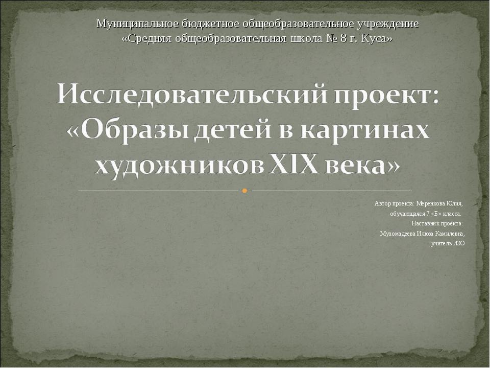 Автор проекта: Меренкова Юлия, обучающаяся 7 «Б» класса. Наставник проекта: М...