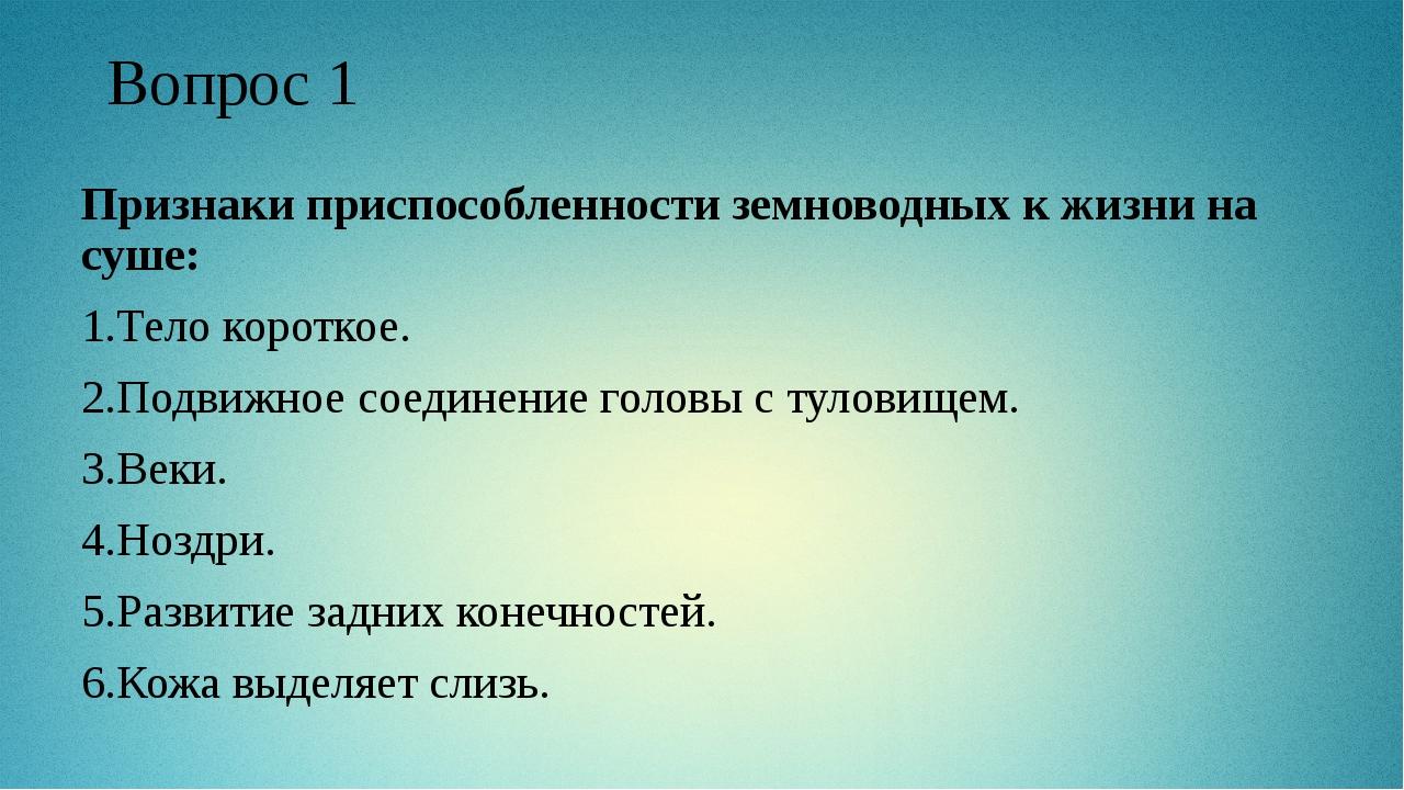 Вопрос 1 Признаки приспособленности земноводных к жизни на суше: 1.Тело корот...