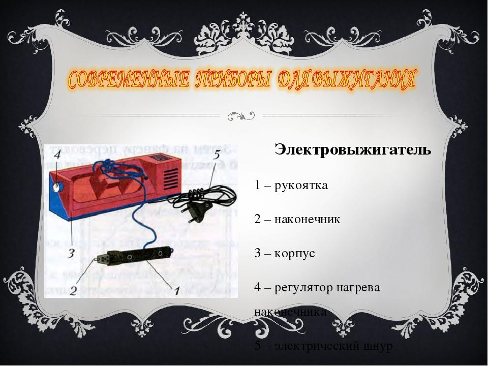 Электровыжигатель 1 – рукоятка 2 – наконечник 3 – корпус 4 – регулятор нагрев...