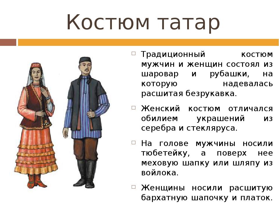 перескочил информация об одежде татар с картинками можно заказать все
