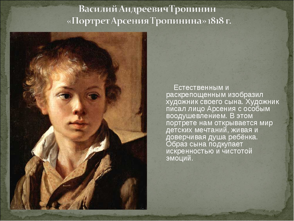 Естественным и раскрепощенным изобразил художник своего сына. Художник писал...
