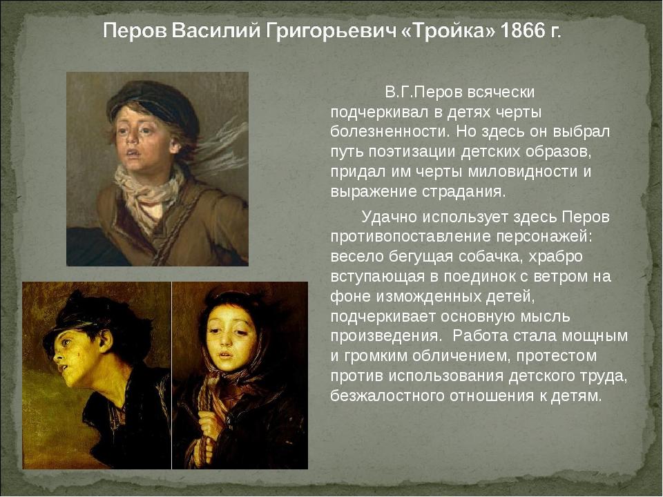 В.Г.Перов всячески подчеркивал в детях черты болезненности. Но здесь он выбр...