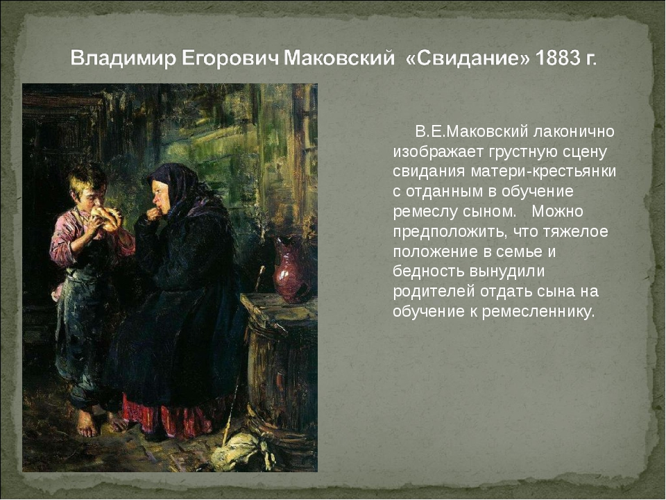 В.Е.Маковский лаконично изображает грустную сцену свидания матери-крестьянки...