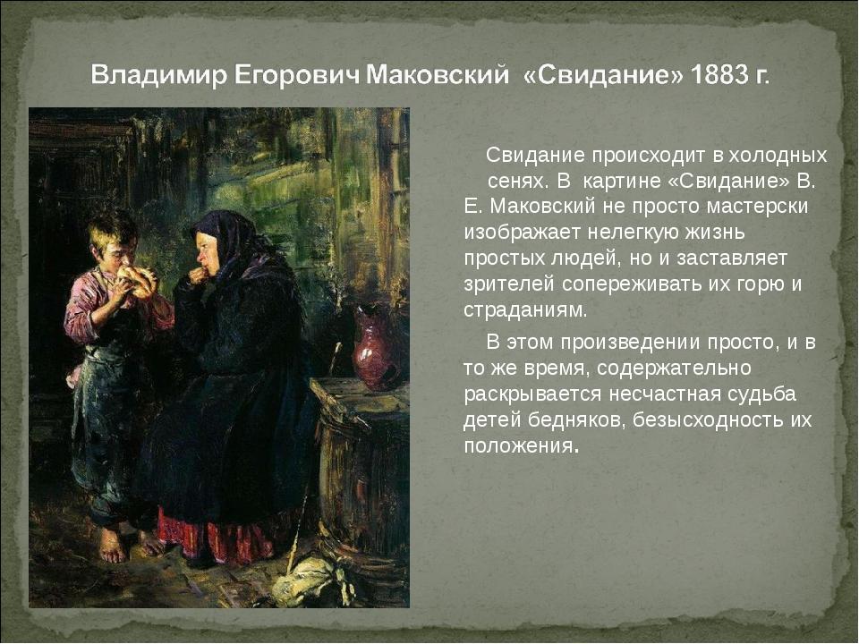 Свидание происходит в холодных сенях. В картине «Свидание» В. Е. Маковский н...