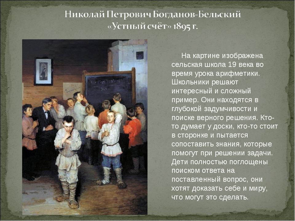 На картине изображена сельская школа 19 века во время урока арифметики. Школ...