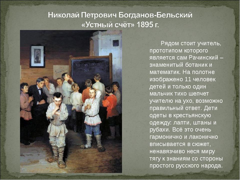 Рядом стоит учитель, прототипом которого является сам Рачинский – знаменитый...