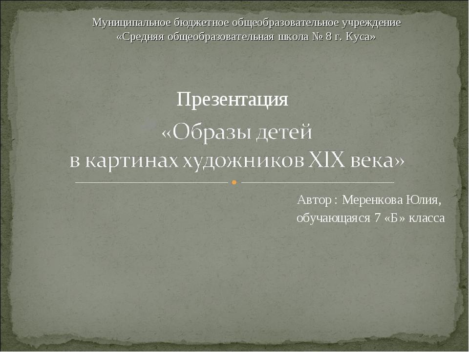 Автор : Меренкова Юлия, обучающаяся 7 «Б» класса Муниципальное бюджетное обще...
