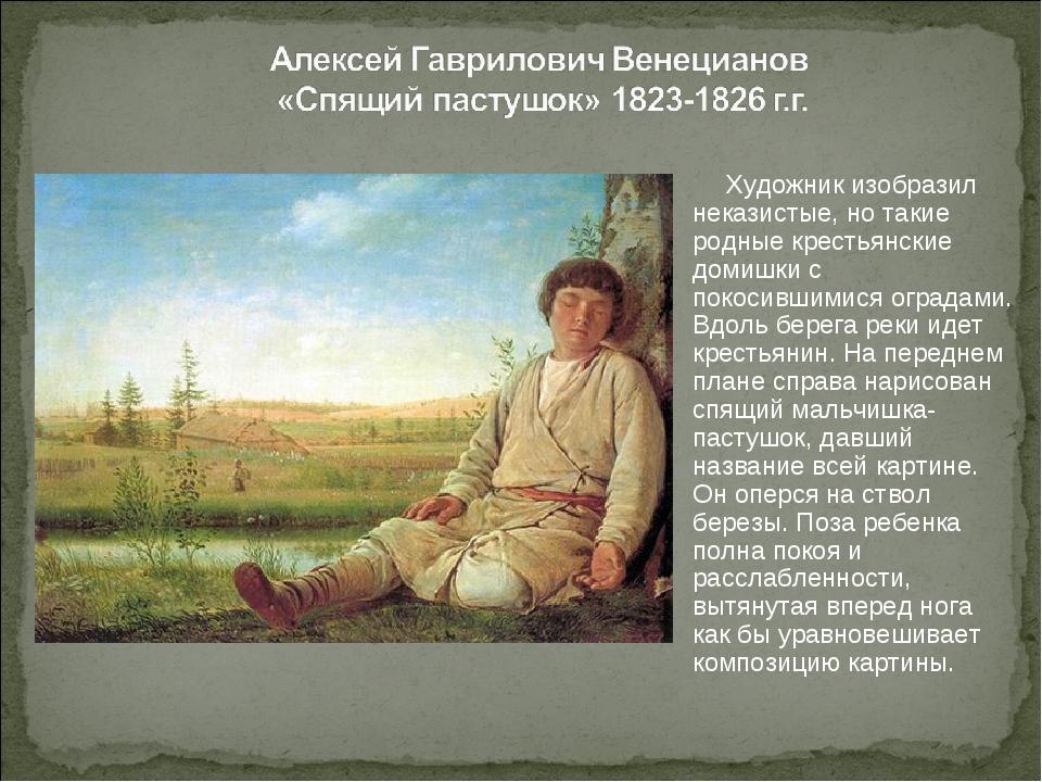 Художник изобразил неказистые, но такие родные крестьянские домишки с покос...