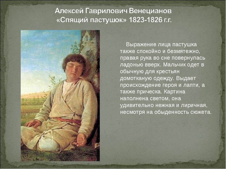 Выражение лица пастушка также спокойно и безмятежно, правая рука во сне пове...